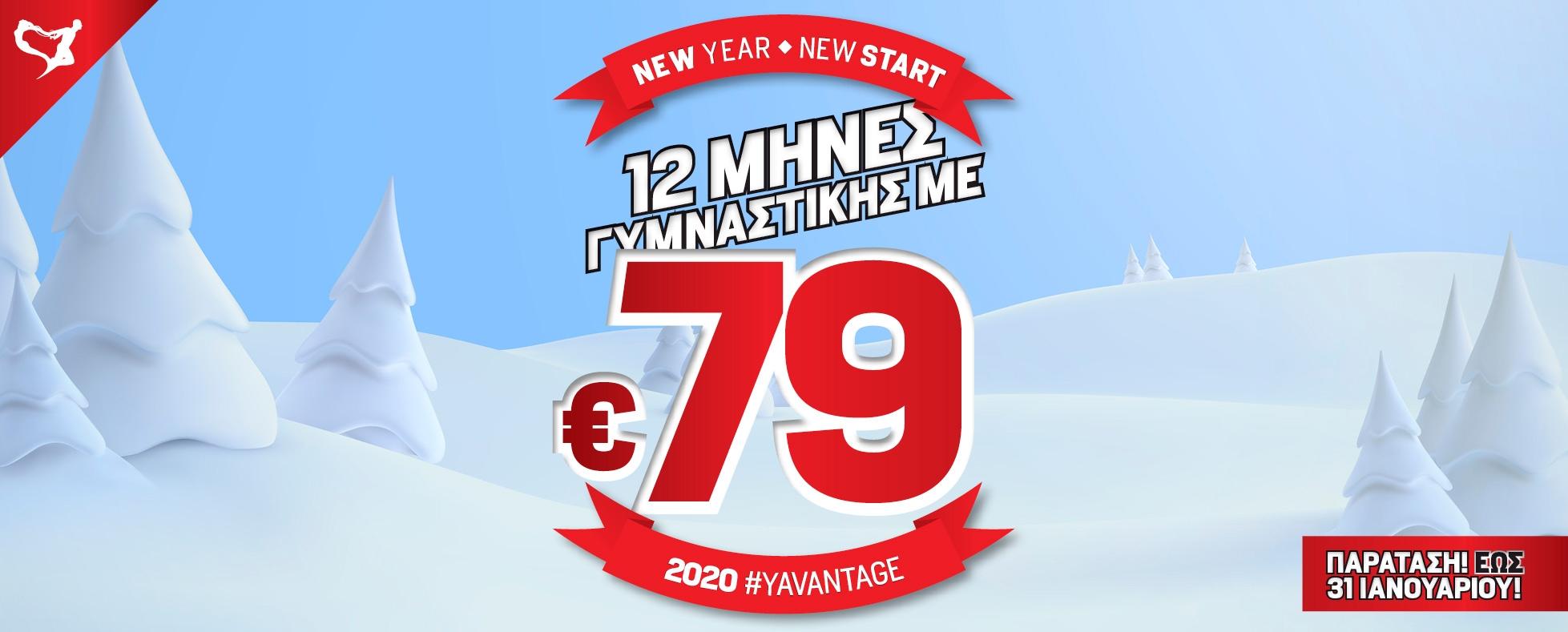 2020 #YAVANTAGE 12ΜΗΝΗ ΜΕ 79€