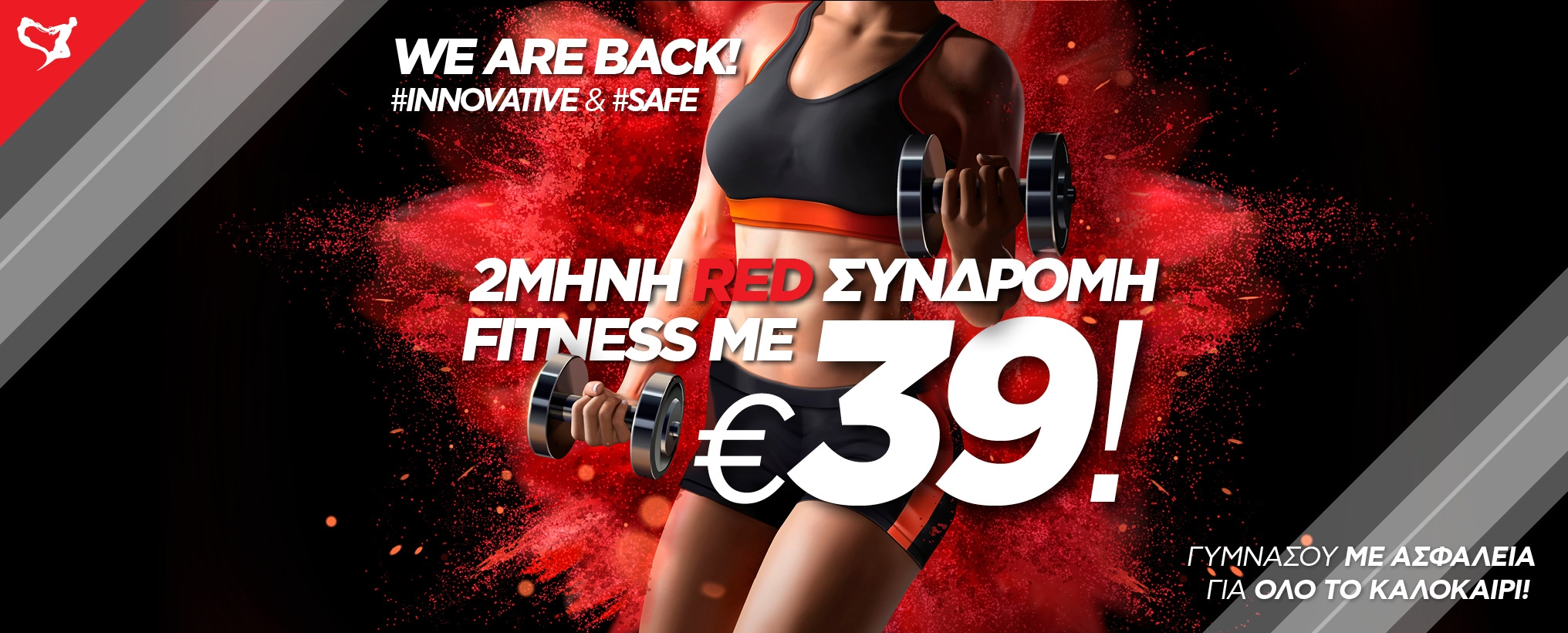 We are Back! RED συνδρομή μόνο με 39€!