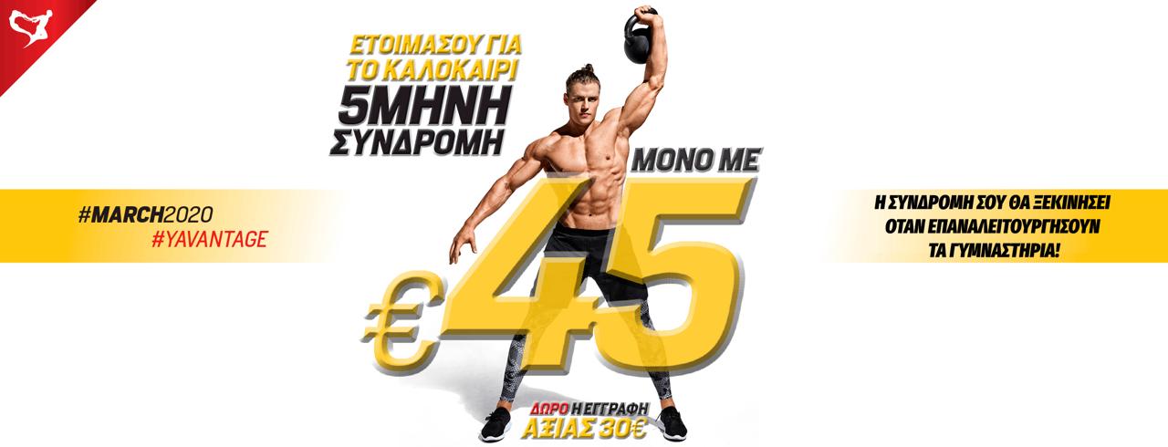 March #yavantage - 5μηνη με 45€
