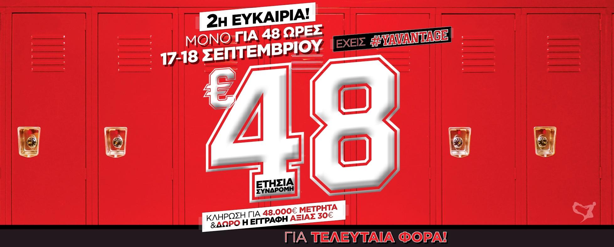 #YAVANTAGE - 2η ΕΥΚΑΙΡΙΑ - ΕΤΗΣΙΑ ΣΥΝΔΡΟΜΗ ΜΕ 48€