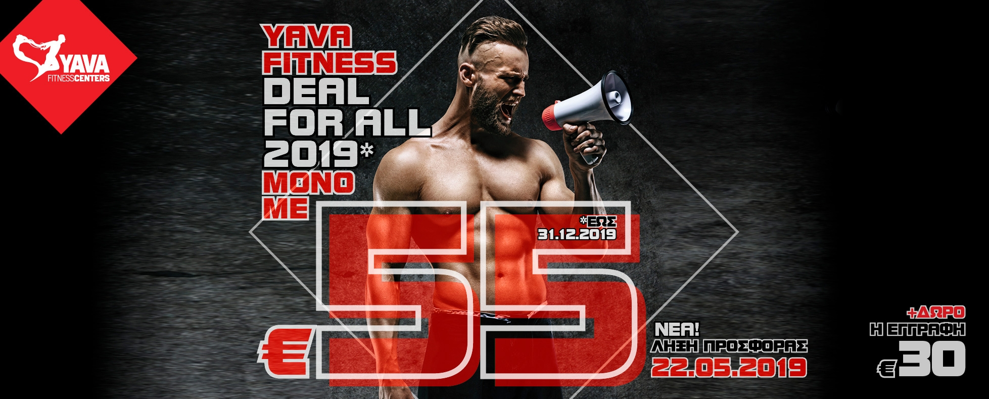 YAVA  Fitness Deal  4 ALL 2019 ΜΕ 55€