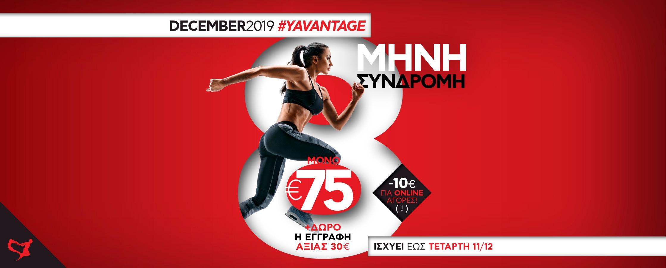 DECEMBER #YAVANTAGE 8ΜΗΝΗ ΜΕ 65€