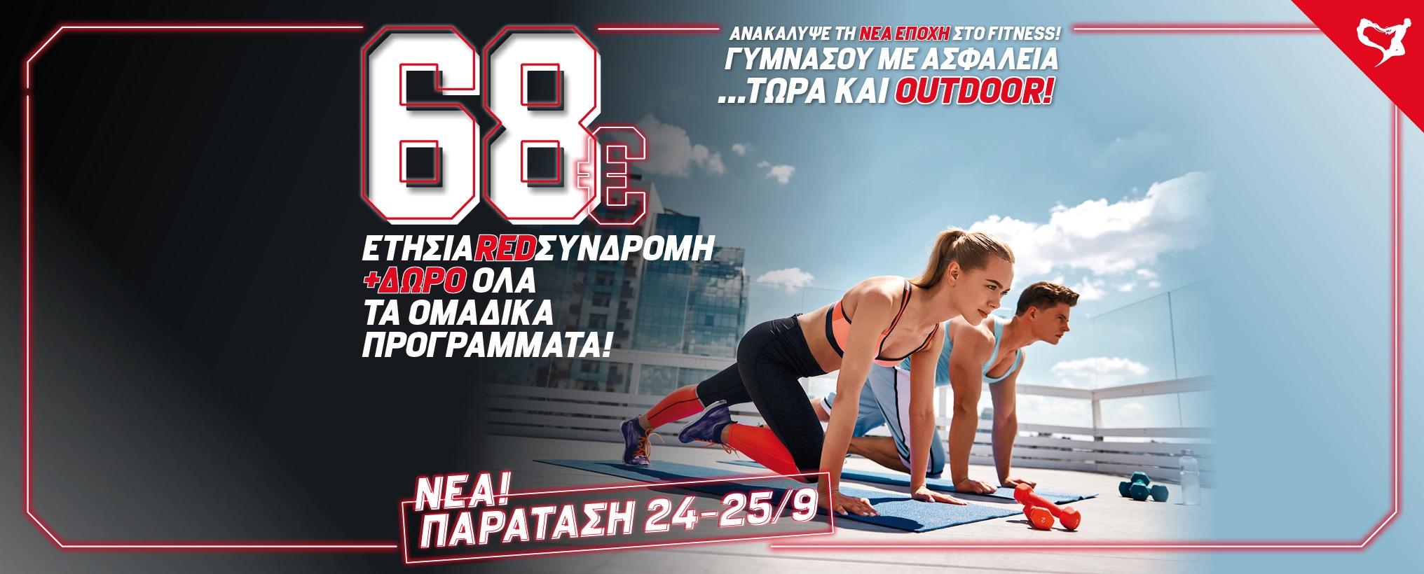 ΕΤΗΣΙΑ RED + ΟΜΑΔΙΚΑ ΔΩΡΟ ΜΕ 68€