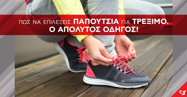 2b85e634a54 Πως να επιλέξεις παπούτσια για τρέξιμο. Ο απόλυτος οδηγός!   Yava ...
